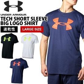 大きいサイズ 半袖 Tシャツ アンダーアーマー UNDER ARMOUR UA Tech Short Sleeve Big Logo Shirt メンズ ビッグロゴ シャツ 野球 ベースボール トレーニング ウェア 1354249 2020春夏新作