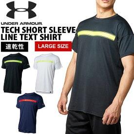 大きいサイズ 半袖 Tシャツ アンダーアーマー UNDER ARMOUR UA Tech Short Sleeve Line Text Shirt メンズ ロゴ シャツ 野球 ベースボール トレーニング ウェア 1354250 2020春夏新作