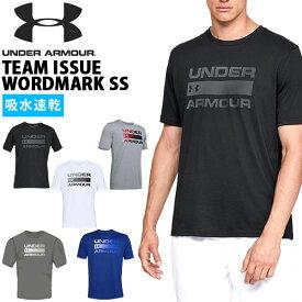 半袖 Tシャツ アンダーアーマー UNDER ARMOUR UA TEAM ISSUE WORDMARK SS メンズ ロゴ シャツ ランニング ジョギング マラソン トレーニング ウェア 1358570 2020春夏新作