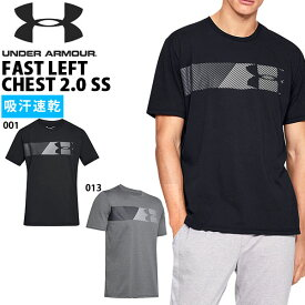 半袖 Tシャツ アンダーアーマー UNDER ARMOUR UA FAST LEFT CHEST 2.0 SS メンズ ロゴ シャツ ランニング ジョギング マラソン トレーニング ウェア 1358572 2020春夏新作