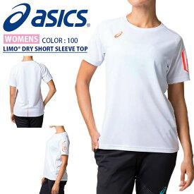 半袖 Tシャツ アシックス asics ウィメンズ LIMO ショートスリーブトップ レディース ランニング ジョギング ジム トレーニング スポーツ ウェア ホワイト 白 2032b237 100 2020春夏新作 得割20
