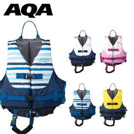 アクア AQA ライフジャケットキッズIII 体重15〜40kg キッズ 子供 子ども 救命胴衣 ベスト アウトドア キャンプ マリンスポーツ シュノーケル フィッシング 釣り 海水浴 海 川 得割20 KA-9021