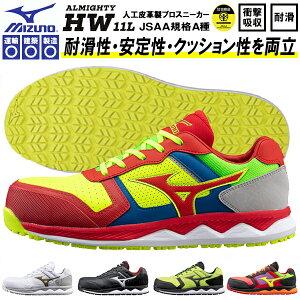 送料無料 安全靴 ミズノ mizuno ALMIGHTY HW11L オールマイティ メンズ レディース ワークシューズ セーフティーシューズ スニーカー作業靴 紐 靴 JSAA規格 A種 F1GA2000