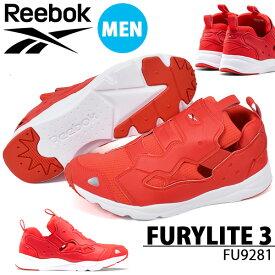 30%OFF 送料無料 スリッポン スニーカー リーボック Reebok メンズ FURYLITE 3 フューリーライト シューズ 靴 レッド 赤 2020春新作 FU9281【あす楽対応】