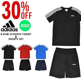 キッズ 上下 半袖Tシャツ ハーフパンツ アディダス adidas B D2M 3ストライプス Tシャツ&ショーツセット ジュニア 子供 男の子 セットアップ 上下組み スポーツウェア トレーニング ウェア 3本ライン 2020春新作 得割20 HAF06
