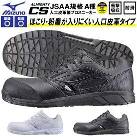 送料無料 安全靴 ミズノ mizuno ALMIGHTY CS オールマイティ メンズ レディース ワークシューズ セーフティーシューズ スニーカー作業靴 紐 靴 JSAA規格 A種 C1GA1710 防塵
