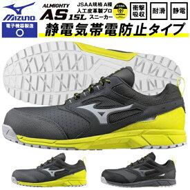送料無料 安全靴 ミズノ mizuno ALMIGHTY AS15L オールマイティ メンズ レディース ワークシューズ セーフティーシューズ スニーカー作業靴 紐 靴 JSAA規格 A種 F1GA2002 静電気帯電防止