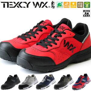 1トンの重さに耐える! 送料無料 ワークシューズ アシックストレーディング ASICS TRADING 安全靴 スニーカー メンズ レディース JSAA規格 A種 ソフト ライト フレキシブル TEXCY WX テクシーワーク