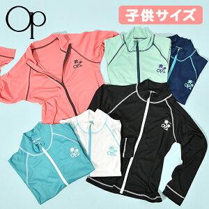 オーシャンパシフィック ラッシュパーカー UV Ocean Pacific OP キッズ ジュニア 子供 長袖 ラッシュガード 水着 紫外線対策 サーフィン ボディボード プール 海水浴 マリンスポーツ アウトドア 56