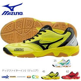 ドッジボールシューズ ミズノ MIZUNO キッズ ジュニア 子供 インドア専用 運動靴 子供靴 ドッジボール シューズ 靴 スポーツシューズ 得割21