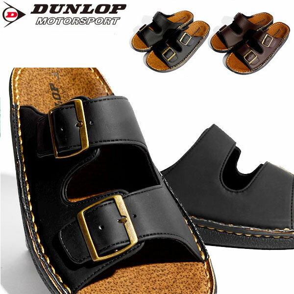 サンダル DUNLOP ダンロップ メンズ レディース コンフォートサンダル COMFORT SANDAL S57 ベルクロ 軽量 スリッパ シューズ 靴 コンフォート