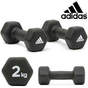 アディダス adidas ダンベル 2kg ペア 鉄アレイ コンパクト 2個セット 筋トレ ウエイトトレーニング トレーニング フィットネス エクササイズ ダイエット グッズ トレーニンググッズ ダイエッ