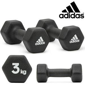 送料無料 アディダス adidas ダンベル 3kg ペア 鉄アレイ コンパクト 2個セット 筋トレ ウエイトトレーニング トレーニング フィットネス エクササイズ ダイエット グッズ トレーニンググッズ