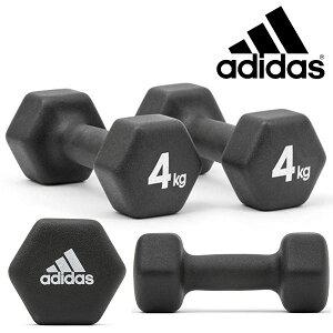 送料無料 アディダス adidas ダンベル 4kg ペア 鉄アレイ コンパクト 2個セット 筋トレ ウエイトトレーニング トレーニング フィットネス エクササイズ ダイエット グッズ トレーニンググッズ