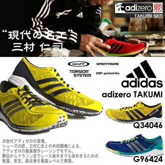 只现货!! 跑步鞋adizero Takumi Sen阿迪零adidas阿迪达斯人马拉松鞋