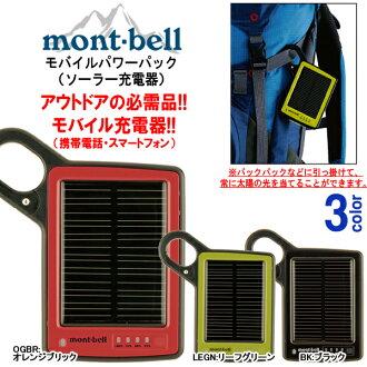MONT BELL mont-bell手机电源包太阳能充电器手机智能手机太阳光户外露营登山