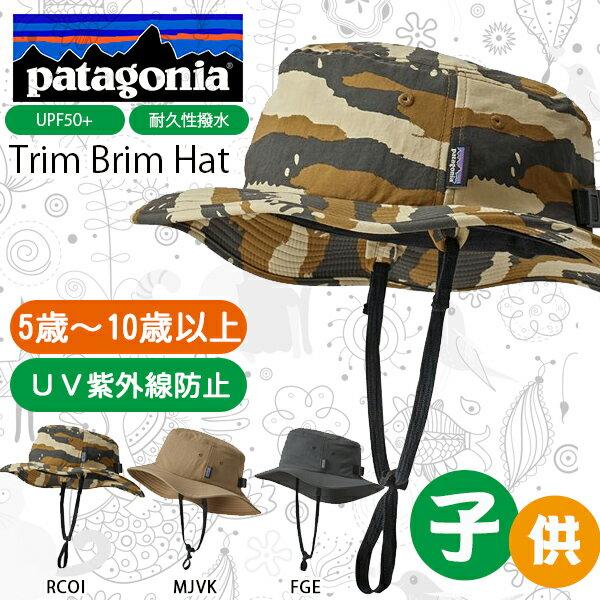 送料無料 UV ハット Patagonia パタゴニア boys Trim Brim Hat ボーイズ ガールズ トリム ブリム ハット 5-10歳以上 日本正規品 キッズ 帽子 2018春夏新作 UPF プール 海水浴 遠足 日よけ