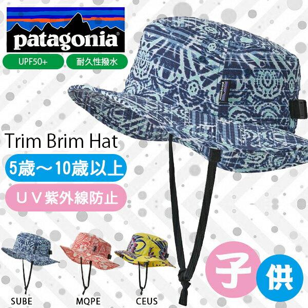 送料無料 UV ハット Patagonia パタゴニア girls Trim Brim Hat ボーイズ ガールズ トリム ブリム ハット5-10歳以上 日本正規品 キッズ 帽子 2018春夏新作 UPF プール 海水浴 遠足 日よけ