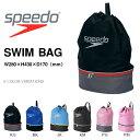 スイムバッグ Speedo スイム 2ルーム バッグ キッズ 子供 ジュニア 水泳 スイミング プール 学校 海 海水浴 20%off