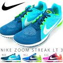 送料無料 ランニングシューズ ナイキ NIKE メンズ ズーム ストリーク LT 3 ZOOM STREAK 運動靴 シューズ ジョギング …