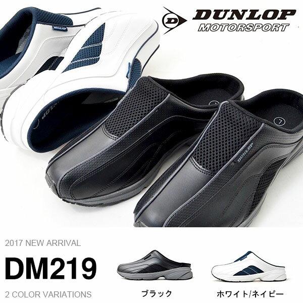 クロッグ ダンロップ DUNLOP メンズ レディース マックスラン ライト MAXRUN LIGHT M219 サンダル クロッグサンダル 幅広 4E EEEE 軽量 スリッパ シューズ 靴 2017春新作