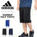 アディダス adidas M ウォームアップ ハーフパンツ メンズ ジャージ 短パン ショーツ ショートパンツ ランニング ジョ…