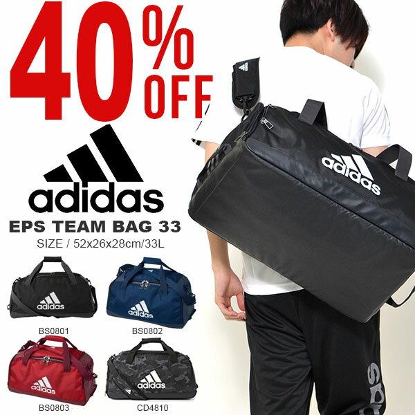 アディダス adidas EPS チームバッグ 33 33リットル ボストンバッグ ショルダーバッグ スポーツバッグ 学校 通学 部活 かばん バッグ 40%off