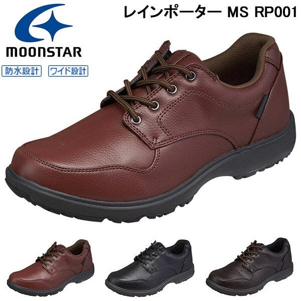 防水 ウォーキングシューズ MoonStar ムーンスター レインポーター MS RP001 メンズ 4E 幅広 抗菌防臭 レインシューズ スニーカー シューズ 靴 ビジネス 通勤 得割21