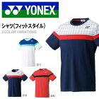 送料無料 半袖 ゲームシャツ ヨネックス YONEX メンズ シャツ フィットスタイル バドミントンウェア ゲームウェア スポーツウェア ベリークール UVカット 吸汗速乾 10164 得割20