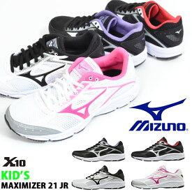45%off キッズ スニーカー ミズノ MIZUNO MAXIMIZER 21 Jr マキシマイザー21 ジュニア 子供 運動靴 通学靴 男の子 女の子 学校 通学 シューズ 靴 K1GC1920