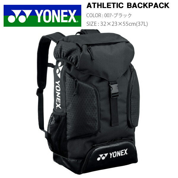 送料無料 リュックサック ヨネックス YONEX メンズ レディース アスレバックパック 37L リュック バッグ バックパック スポーツバッグ 通学 学校 クラブ 部活 得割20