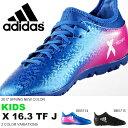 キッズ サッカートレーニングシューズ アディダス adidas エックス 16.3 TF J ジュニア 子供 サッカー フットボール トレシュー シューズ 靴 ...