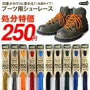ネコポス対応可能! シューレース Boots Shoelace ブーツ ブーツひも 150cm×0.4cm 丸紐 靴紐 靴ヒモ シューレース 激安