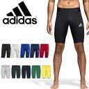 スポーツタイツ アディダス adidas ALPHASKIN TEAM ショートタイツ メンズ アルファスキン レギンス スパッツ アンダ…