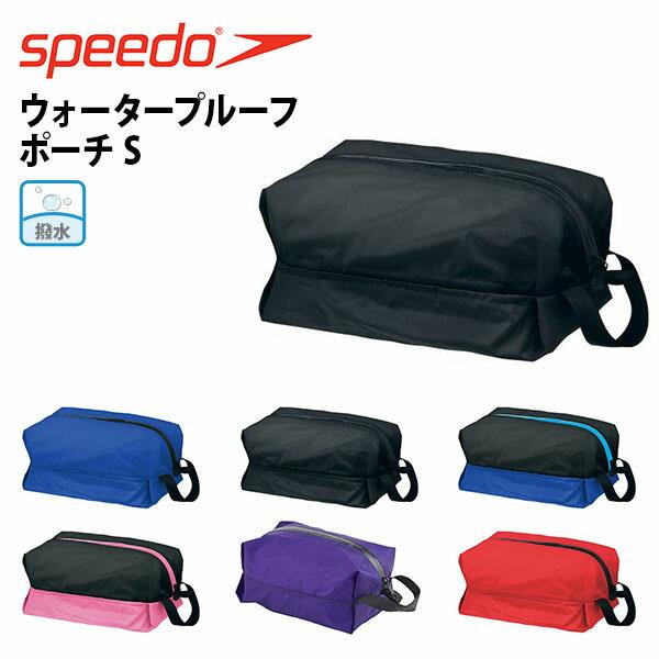 speedo スピード ウォータープルーフ ポーチ Sサイズ 防水 撥水 防水ポーチ 防水バッグ 小物入れ プールバッグ バッグ ケース 得割20