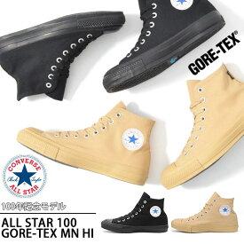 100年記念モデル 限定 送料無料 GORE-TEX スニーカー コンバース CONVERSE ALL STAR オールスター 100 ゴアテックス MH HI メンズ ハイカット キャンバス シューズ 靴 ベージュ 【あす楽対応】
