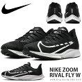 送料無料ランニングシューズナイキNIKEメンズズームライバルフライワイド幅広ランニングジョギングマラソン運動靴靴シューズトレーニングビッグロゴZOOMRIVALFLYWCD9073得割20