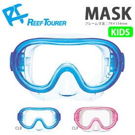 リーフツアラー ReefTourer マスク 子ども用 キッズ 水中マスク 水中ゴーグル 水中メガネ スノーケリング シュノーケリング 海水浴 ダイビング マリンスポーツ RM12JZ 得割20