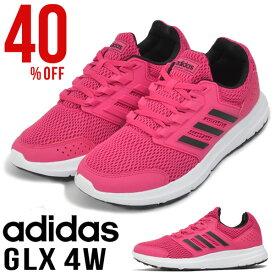 40%off ランニングシューズ アディダス adidas GLX4 W レディース ジーエルエックス 初心者 マラソン ジョギング ランニング シューズ ランシュー 靴 スニーカー F36185【あす楽対応】