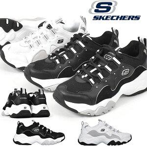 40%off 送料無料 スニーカー スケッチャーズ SKECHERS メンズ ディーライト 3.0 ゴブリン DLITES 3.0 GOBLIN シューズ 靴 カジュアル スポカジ ダッドスニーカー DAD 52683 【あす楽対応】