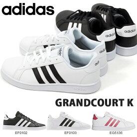 25%off スニーカー アディダス adidas GRANDCOURT K レディース グランドコート 学校 通学 シューズ 靴 3本ライン EF0102 EF0103 EG1517 EG5136