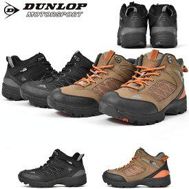 送料無料 防水 アウトドアシューズ ダンロップ DUNLOP メンズ アーバントラディション 671WP 幅広 4E スニーカー シューズ 靴 ハイキング トレッキング 登山 DU671
