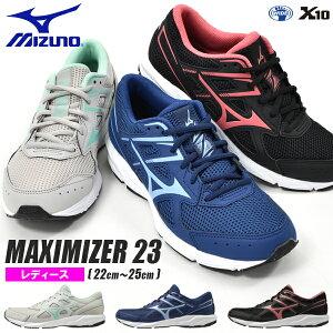 送料無料 ミズノ ランニングシューズ レディーズ MIZUNO MAXIMIZER 23 マキシマイザー ランニング ジョギング ウォーキング ランシュー 軽量 幅広 通勤 通学 シューズ 靴 K1GA2101 得割16