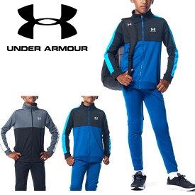 送料無料 ジャージ 上下セット アンダーアーマー UNDER ARMOUR UA Color Block Knit Track Suit トラックスーツ キッズ 子供 子供服 セットアップ スポーツ ウェア 1360671 2020秋新作