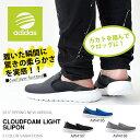 送料無料 楽ちん カカトを踏んでクロッグにも!スリッポン スニーカー アディダス adidas NEO ネオ CLOUDFOAM LIGHT SLIPON クラ... ランキングお取り寄せ