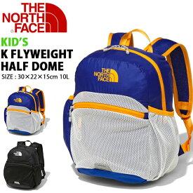 送料無料 軽量 リュックサック ザ・ノースフェイス THE NORTH FACE K Flyweight Half Dome キッズ フライウェイトハーフドーム 10リットル 子供 ジュニア アウトドア 遠足 バッグ 2019春夏新色 nmj71703 ザ ノースフェイス