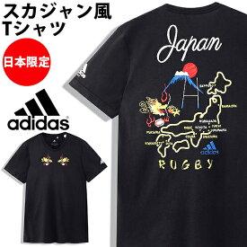 半袖 Tシャツ アディダス adidas メンズ 日本限定スカジャン風 Tシャツ 龍柄 日本地図 ラグビー サポーター 2019秋新作 FSQ97