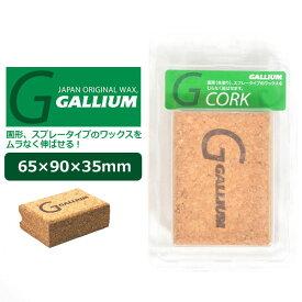 コルク GALLIUM ガリウム ワックス ワクシング スノボ スノーボード スキー 日本正規品 TU0180