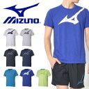 半袖 シャツ ミズノ MIZUNO Tシャツ メンズ ビッグロゴ 吸汗 速乾 ランニング ジョギング トレーニング ウェア 2019春…