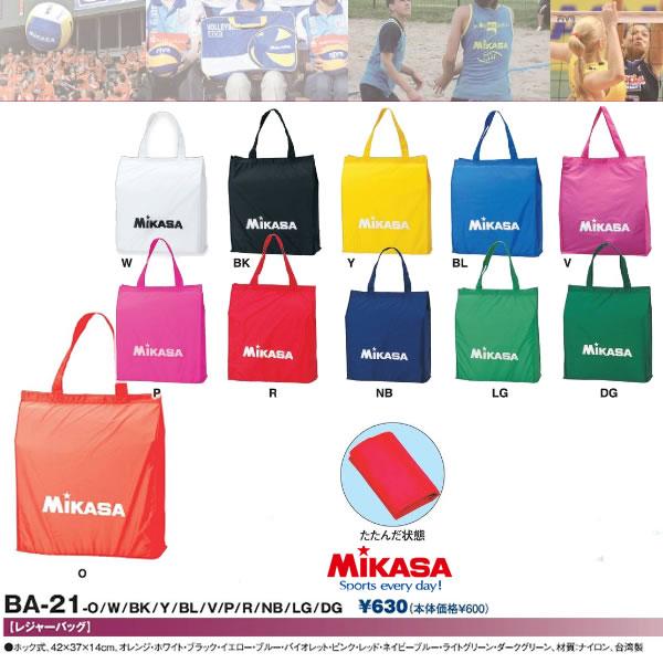 レジャーバッグ トート BAG ミカサ Mikasa スポーツ ホック式